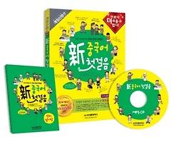 신 중국어 첫걸음 1