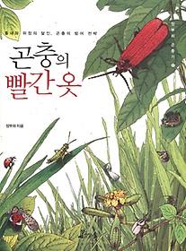 곤충의 빨간옷