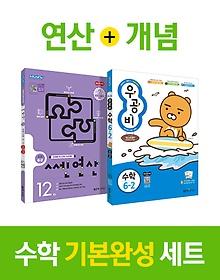 쎈연산 + 우공비 초등수학 6-2 세트 (2019년) - 전2권