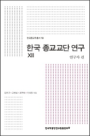 한국 종교교단 연구 XII