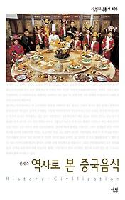 역사로 본 중국음식