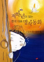 저학년이 읽는 한국 대표 명작 동화 3