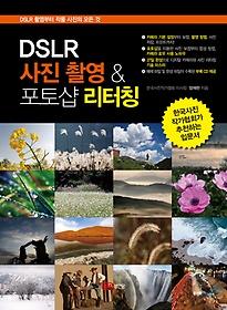 DSLR 사진 촬영 & 포토샵 리터칭 : DSLR 촬영부터 작품 사진의 모든 것