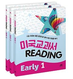 미국교과서 READING Early 1~3권 세트