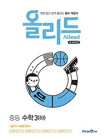 올리드 Allead 중등 수학 3 (하/ 2021년용)