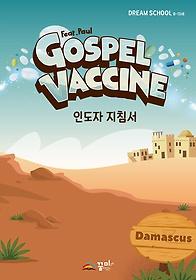 "<font title=""Gospel Vaccine 드림스쿨(취학부) 인도자 지침서"">Gospel Vaccine 드림스쿨(취학부) 인도자 ...</font>"