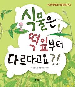 식물은 떡잎부터 다르다고요?!