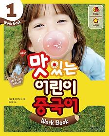NEW 맛있는 어린이 중국어 1 - Work Book