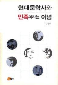 현대문학사와 민족이라는 이념