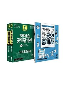 2021 시험대비 해커스 공인중개사 입문서 세트