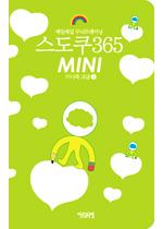 미니북 3