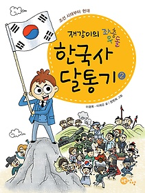 한국사 달통기 2