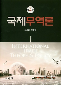 국제무역론