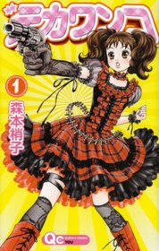 デカワンコ 1 (クイ-ンズコミックス)