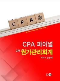 CPA 파이널 2차 원가관리회계 (2017)