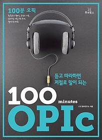 100분 OPIc