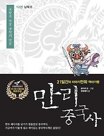 만리 중국사 12 - 남북조