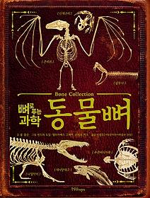 뼈로 푸는 과학, 동물뼈