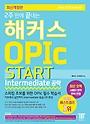 2주 만에 끝내는 해커스 오픽 OPIc Start (Intermediate 공략) (최신개정판)
