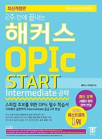 "<font title=""2주 만에 끝내는 해커스 오픽 OPIc Start (Intermediate 공략)"">2주 만에 끝내는 해커스 오픽 OPIc Start (...</font>"