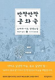 반짝반짝 공화국   :오가와 이토 장편소설