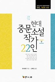 현대 중문소설 작가 22인 (상)