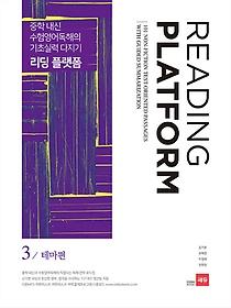 리딩 플랫폼 3 - 테마편