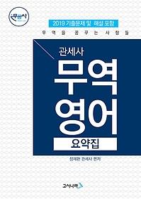 2019 무꿈사 관세사 무역영어 요약집