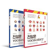 초등코치 천일문 Voca & Story 1~2 패키지