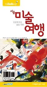 서울 미술 여행 (한글판)