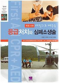 (사진으로 배우는) 응급처치와 심폐소생술 =First aid CPR AED