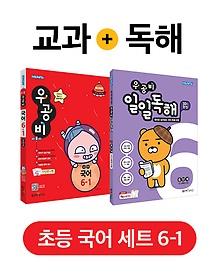 우공비 초등국어 6-1 + 일일독해 6단계 세트 (2019년)