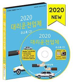 2020 대리운전업체 주소록 CD