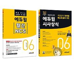 에듀윌 월간 NCS + 시사상식 세트 (2021년 6월호)