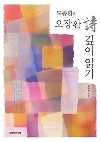도종환의 오장환 시 깊이 읽기