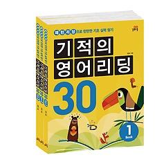 기적의 영어리딩 30 Book 1~3권 세트