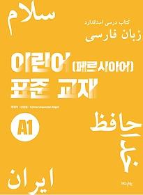 이란어(페르시아어) 표준 교재 A1