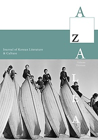 Azalea volume 13 (Paperback)