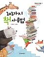 101가지 책 사용법