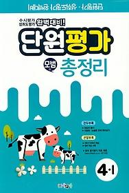 단원평가 모범 총정리 4-1 (2019/ 8절)