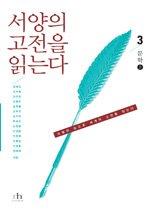 서양의 고전을 읽는다 3 - 문학 (상)