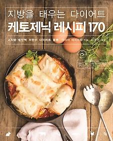 케토제닉 레시피 170 : 지방을 태우는 다이어트
