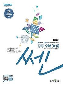 쎈 SSEN 중등 수학 3 (상/ 2020)