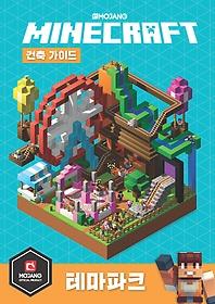 마인크래프트 건축 가이드 - 테마파크