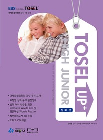 TOSEL Up+ High Junior 심화편