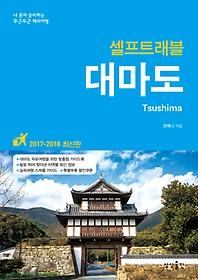 (셀프트래블)대마도 = Tsushima : 나 혼자 준비하는 두근두근 해외여행