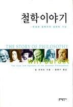 철학 이야기