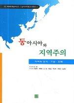 "<font title=""동아시아와 지역주의 - 지명의 인식 구상 전략"">동아시아와 지역주의 - 지명의 인식 구상 ...</font>"