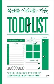 목표를 이뤄내는 기술, TO DO LIST