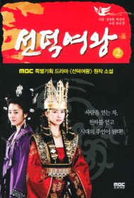 선덕여왕 2